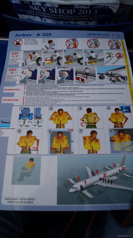 Инструкция по безопасности самолета Airbus A320 Аэрофлота