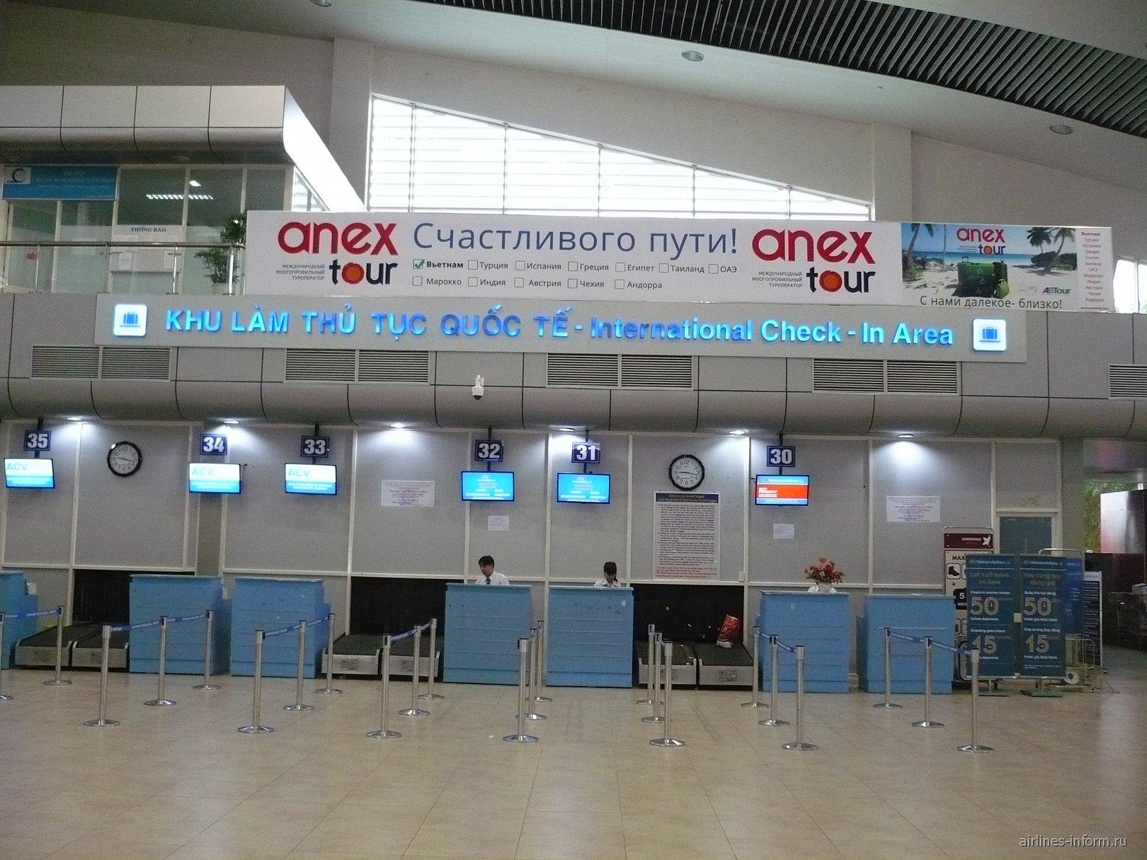 Стойки регистрации международных рейсов в аэропорту Камрань