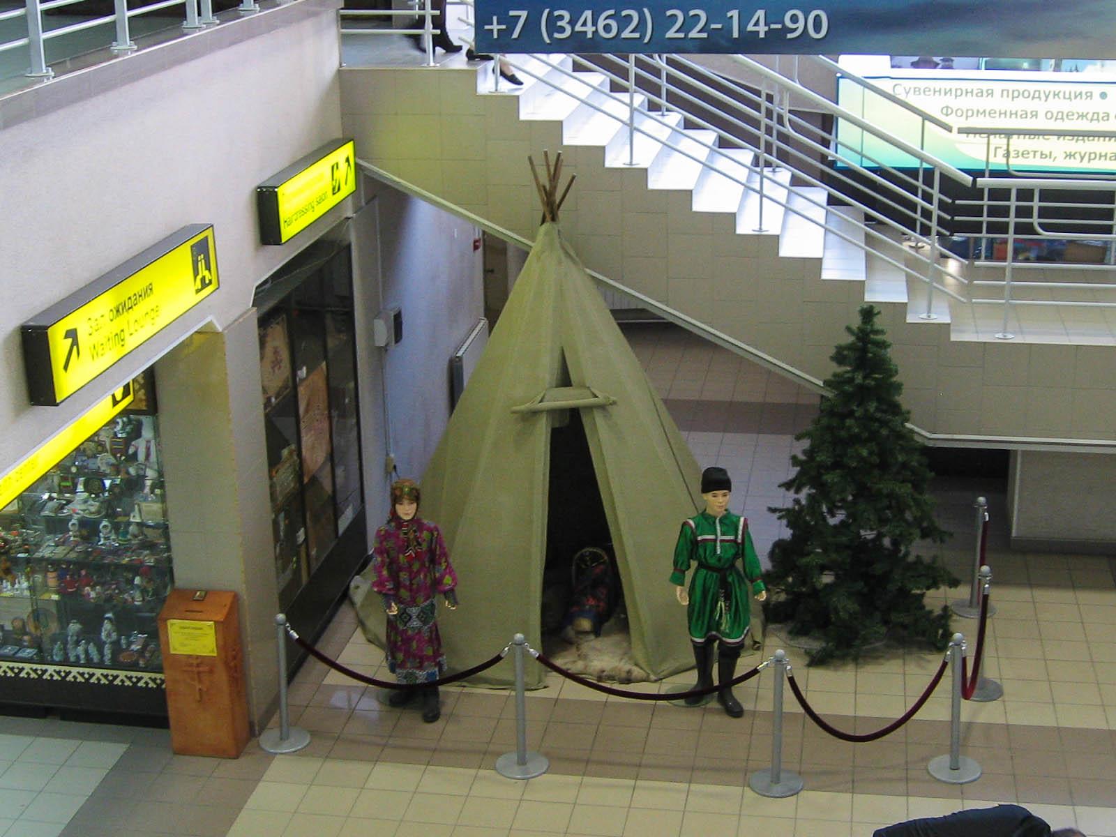 Юрта в аэропорту Сургут