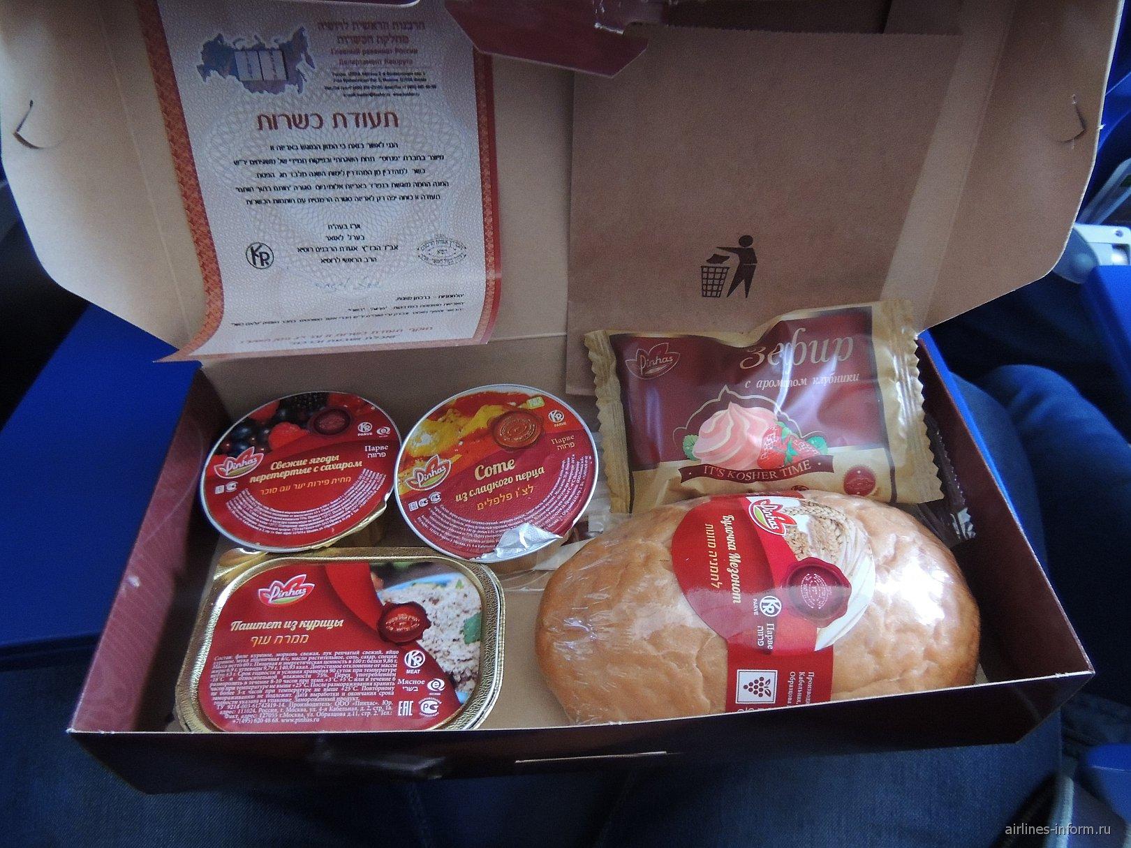 Кошерное питание на рейсе Аэрофлота Москва-Мурманск