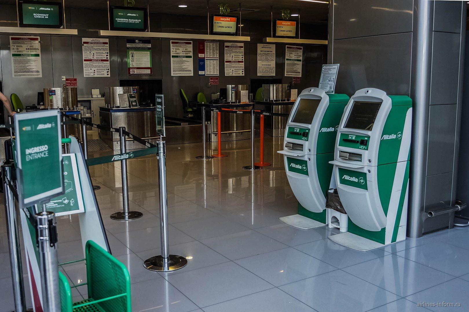 Зона регистрации в аэропорту Бриндизи Саленто
