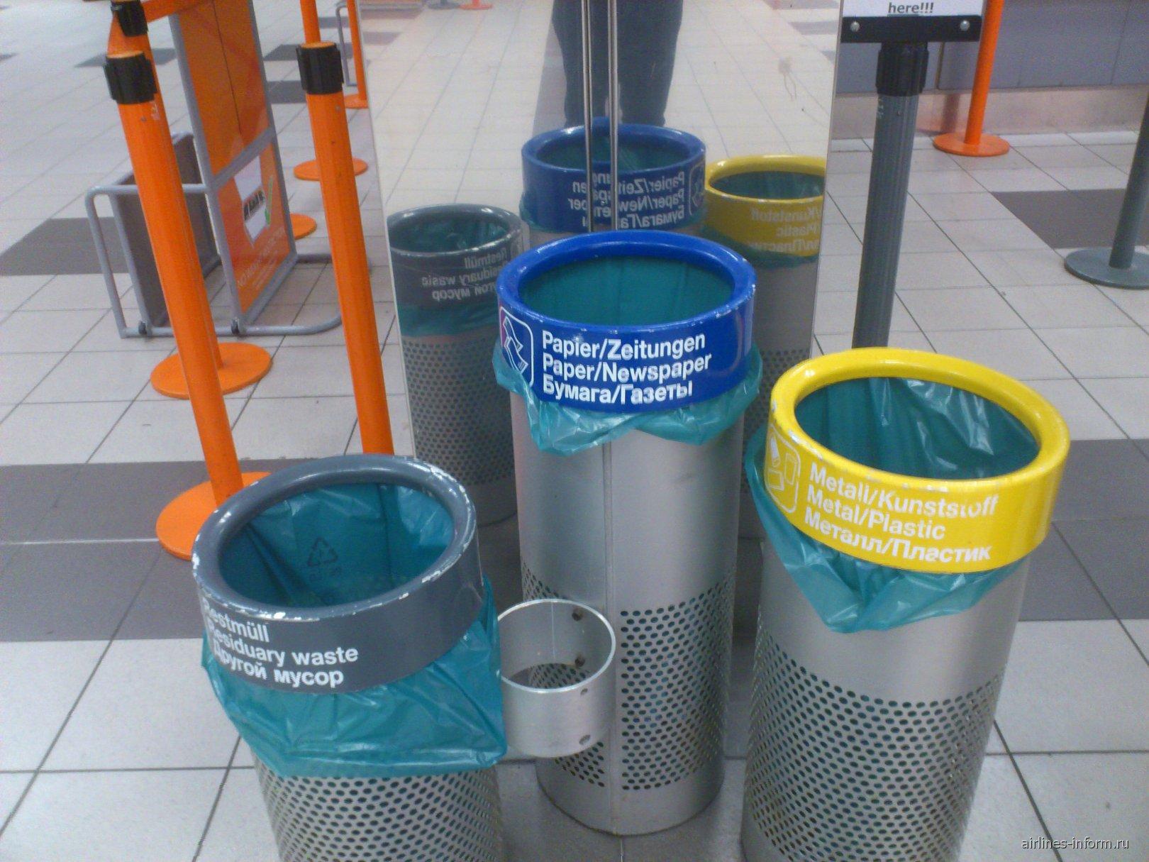 Корзины для мусора в аэропорту Берлин Шонефельд