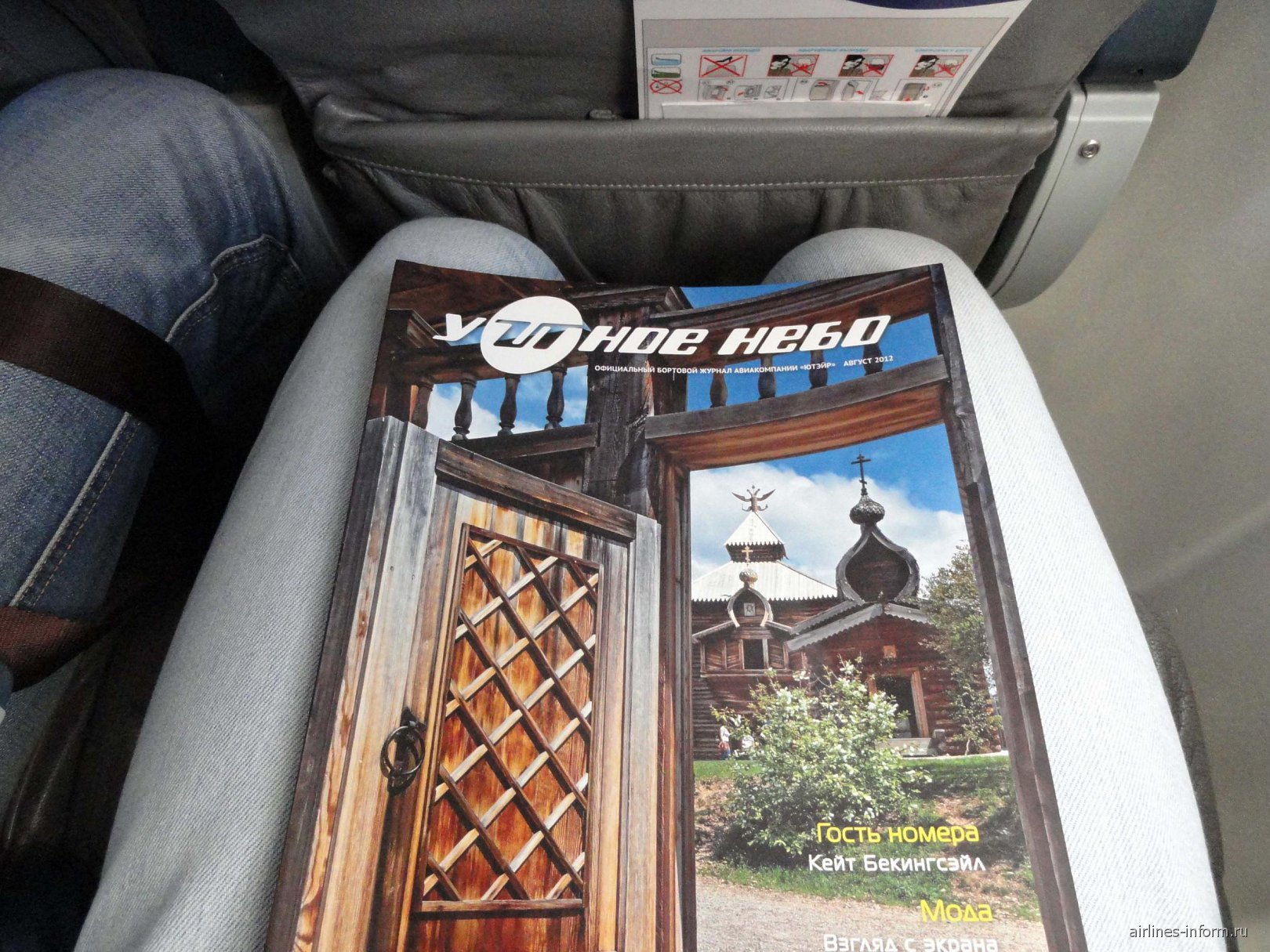 Бортовой журнал авиакомпании ЮТэйр