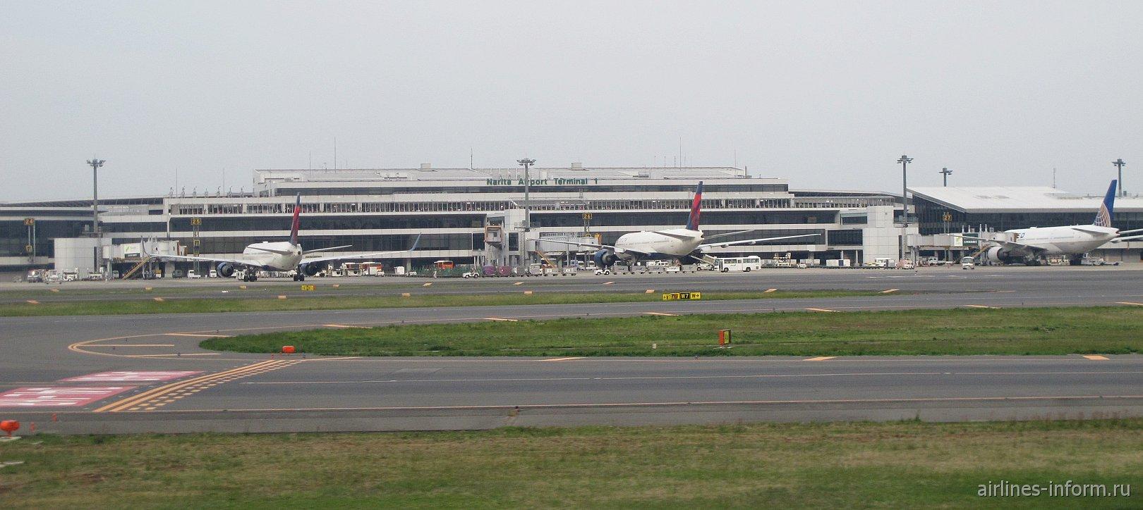 Терминал 1 аэропорта Токио Нарита