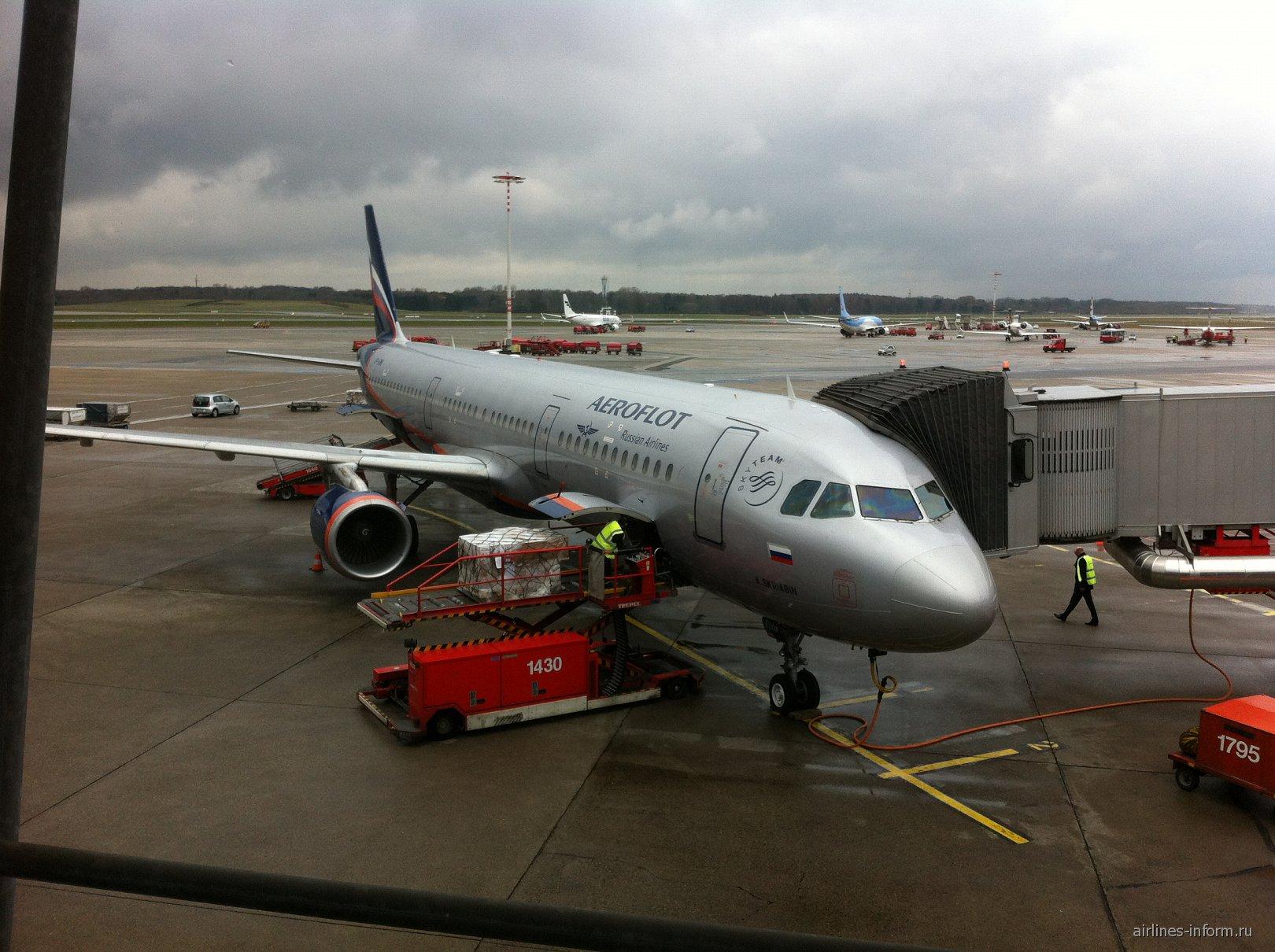 Гамбург-Москва с Аэрофлотом