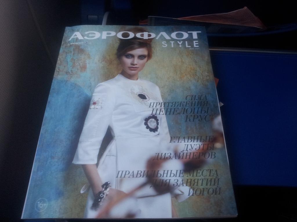 Бортовые журналы для пассажиров Аэрофлота