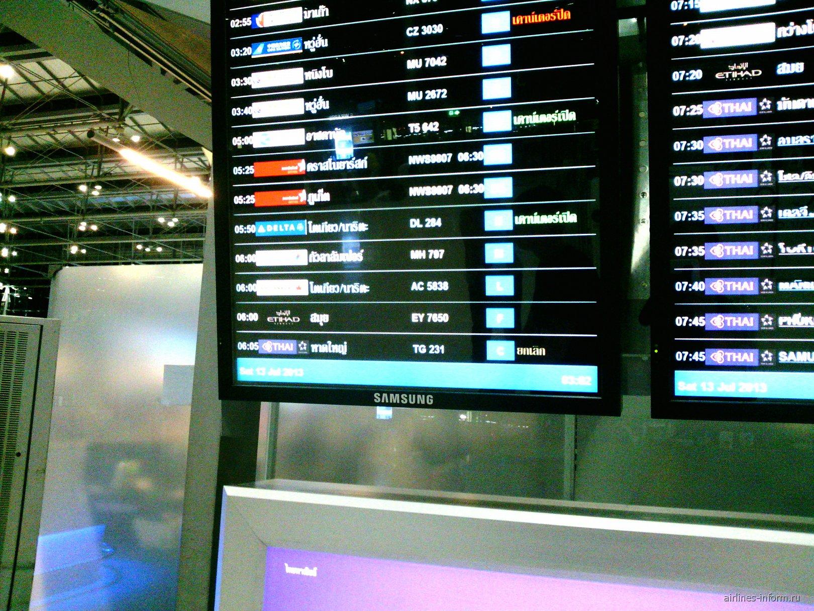 В аэропорту Самуи
