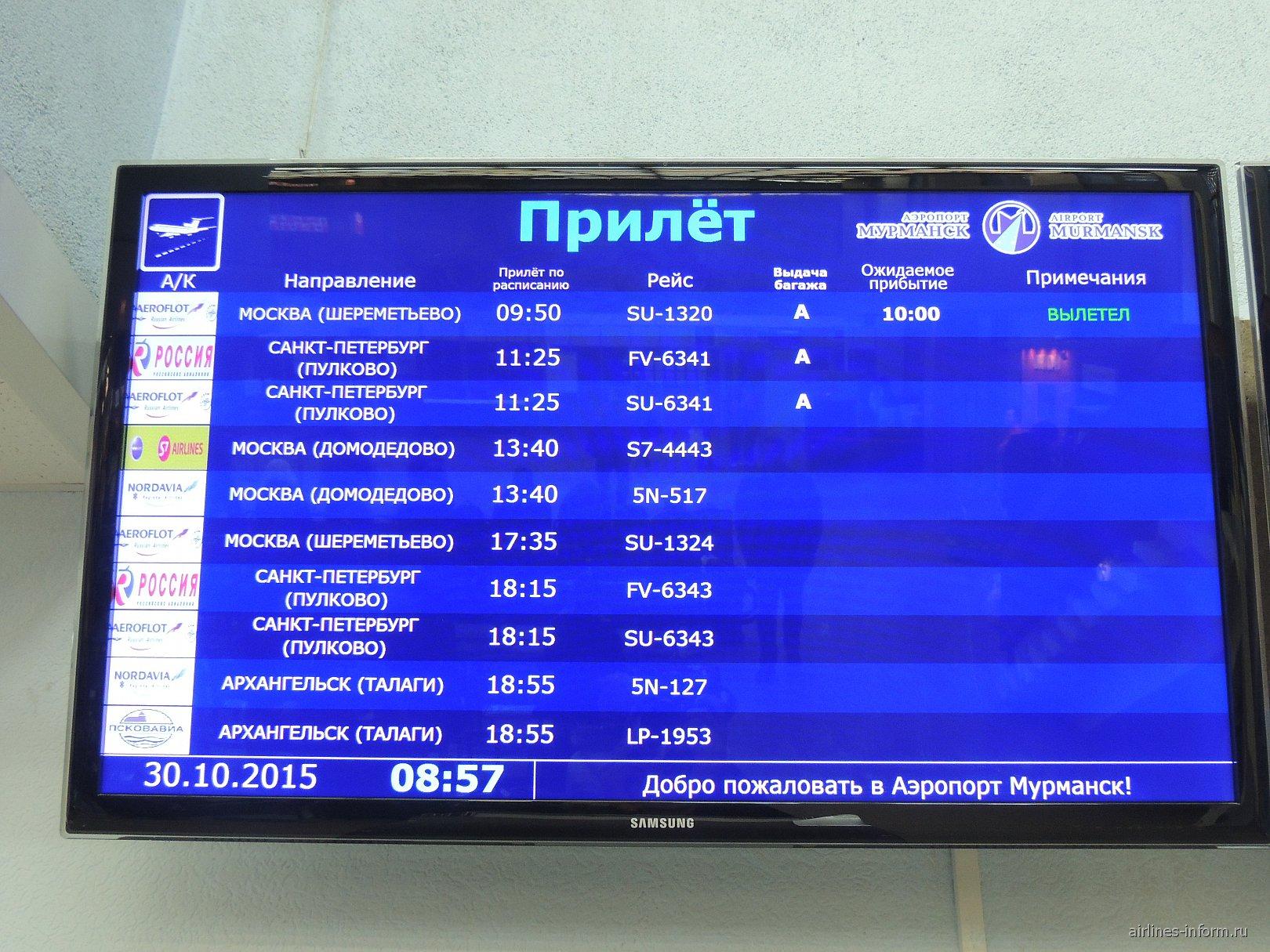 Время прилета аэропорт шереметьево