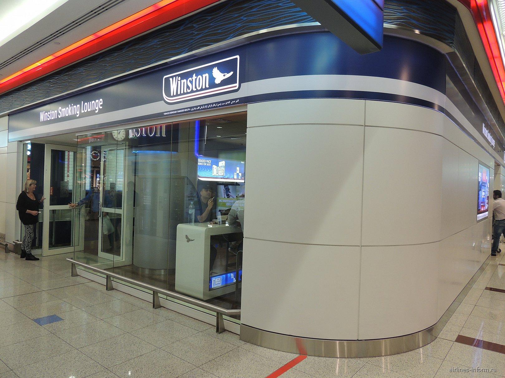 Курительная комната в терминале 3 аэропорта Дубай