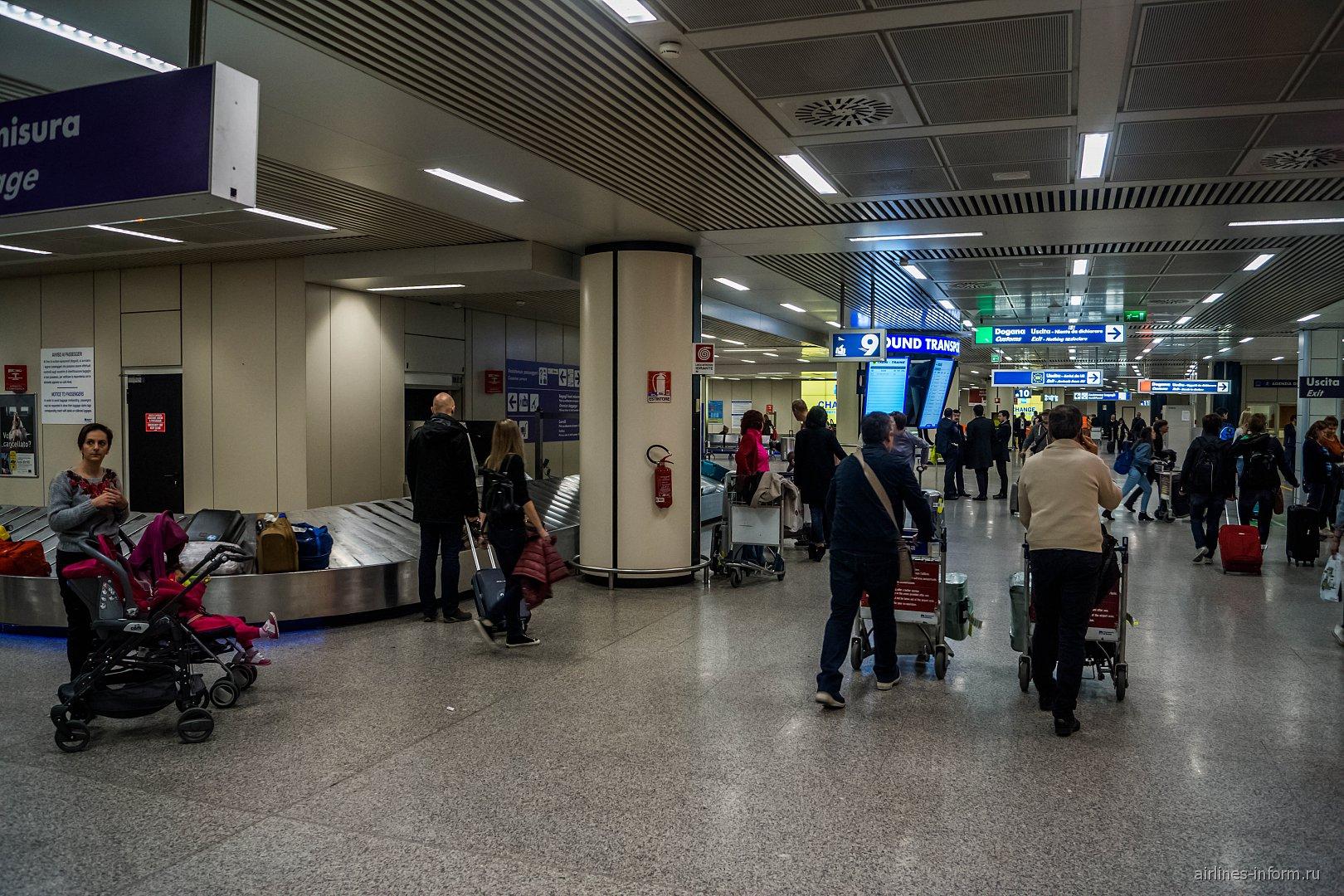 Зал выдачи багажа в терминале 3 аэропорта Рим Фьюмичино