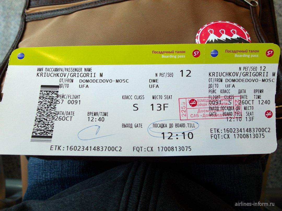 Билеты на самолет s 7 купить билеты на самолет в ростове