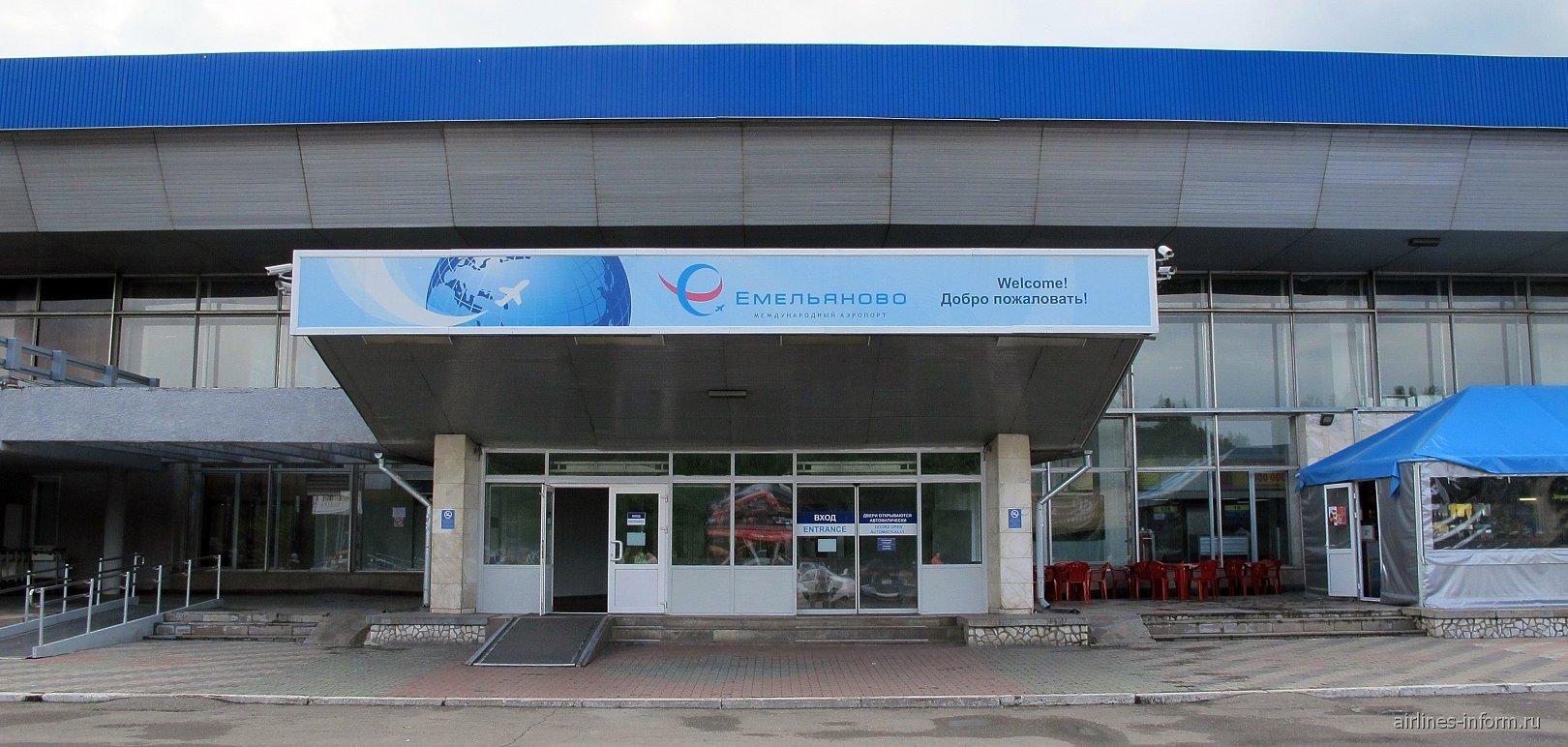 Вход в аэровокзал аэропорта Красноярск Емельяново