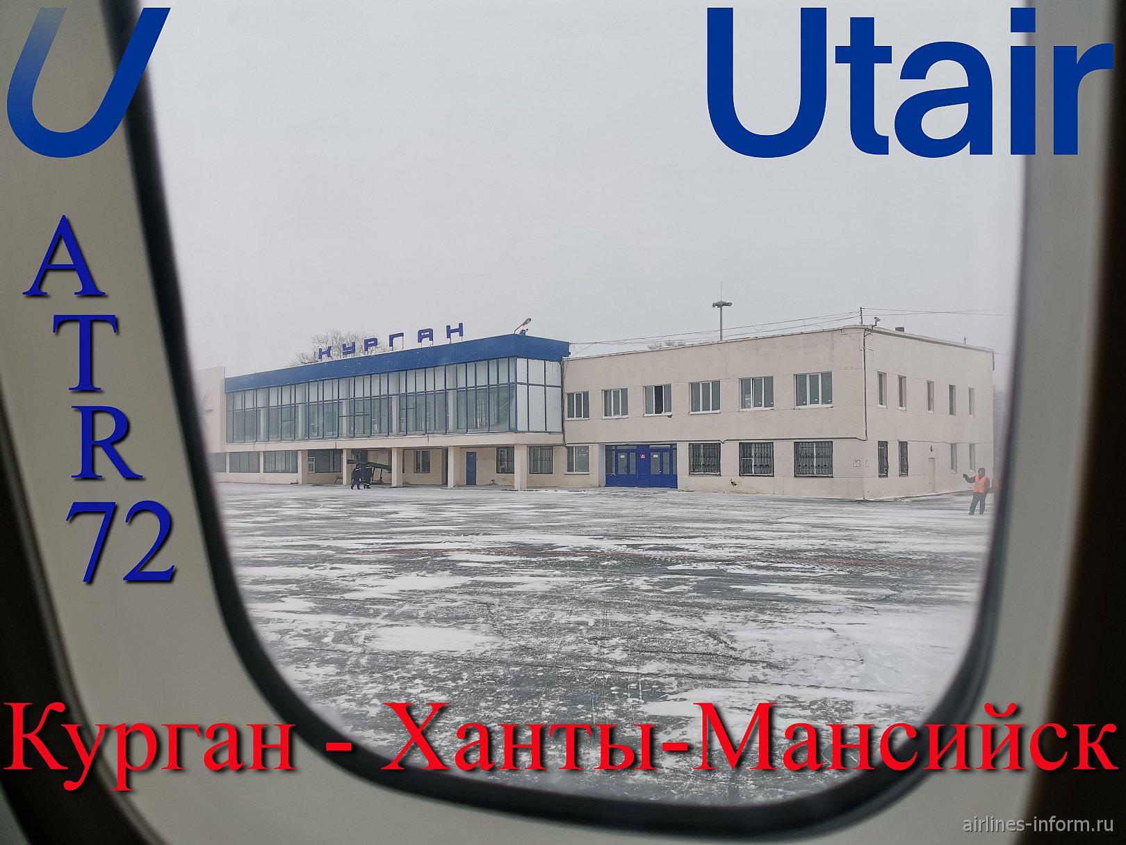 Ютэйр: Курган - Ханты-Мансийск. Первый рейс