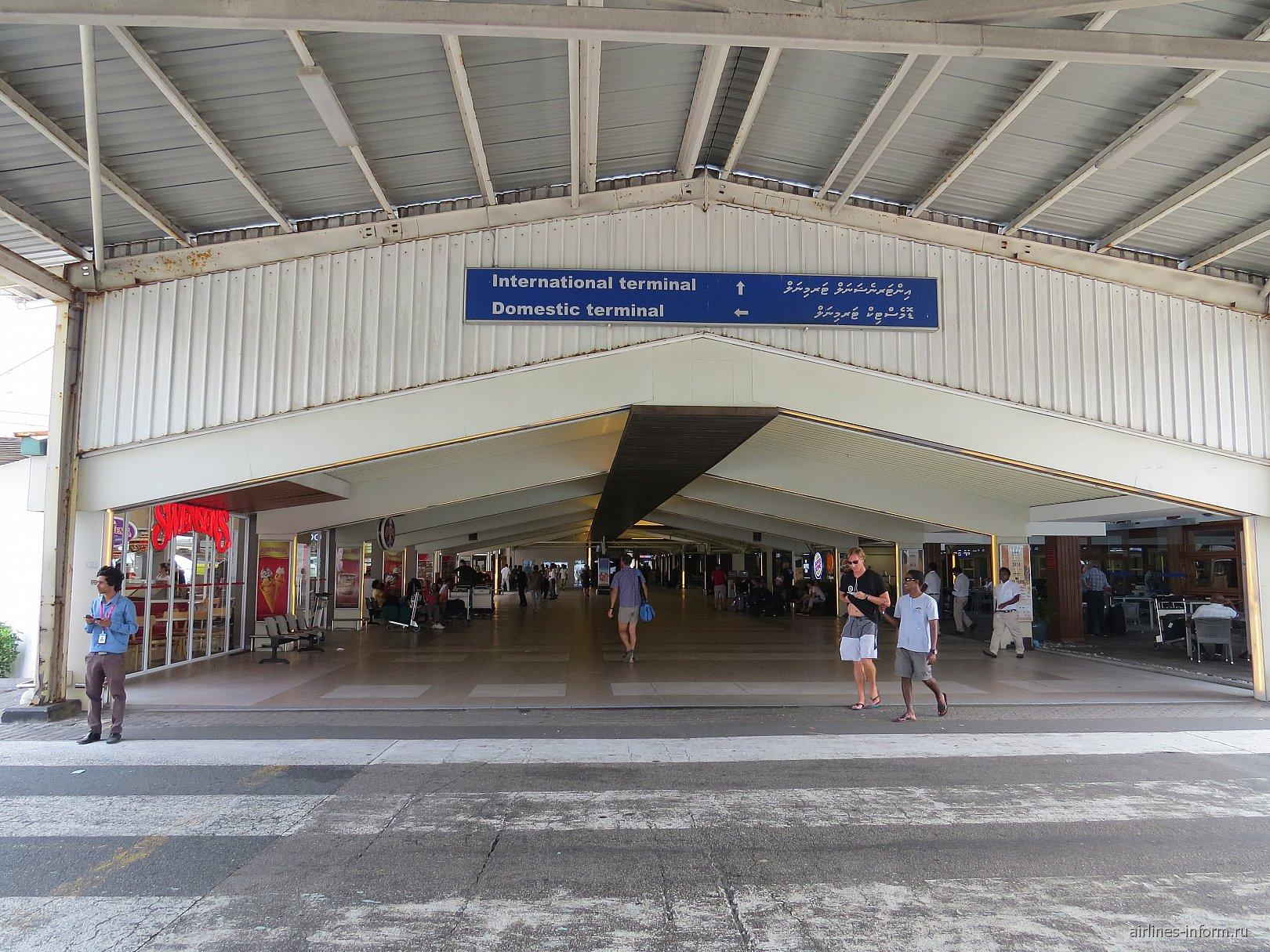 Вход в пассажирские терминалы аэропорта Мале