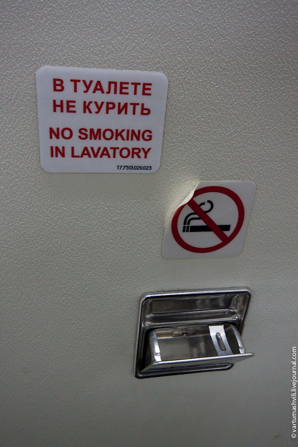 Restroom of Sukhoi Superjet 100