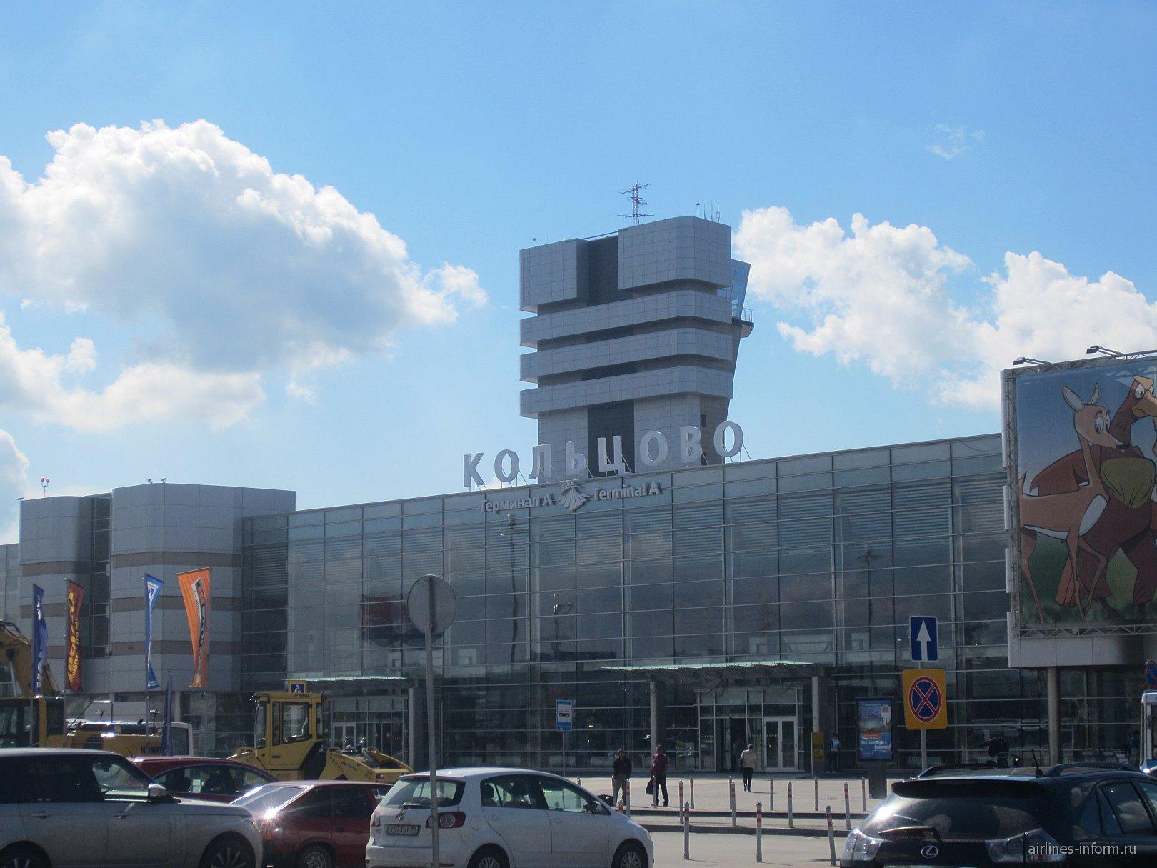Терминал А аэропорта Кольцово в Екатеринбурге