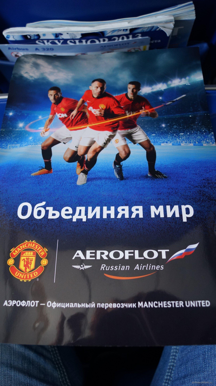 Аэрофлот и Манчестер Юнайтед