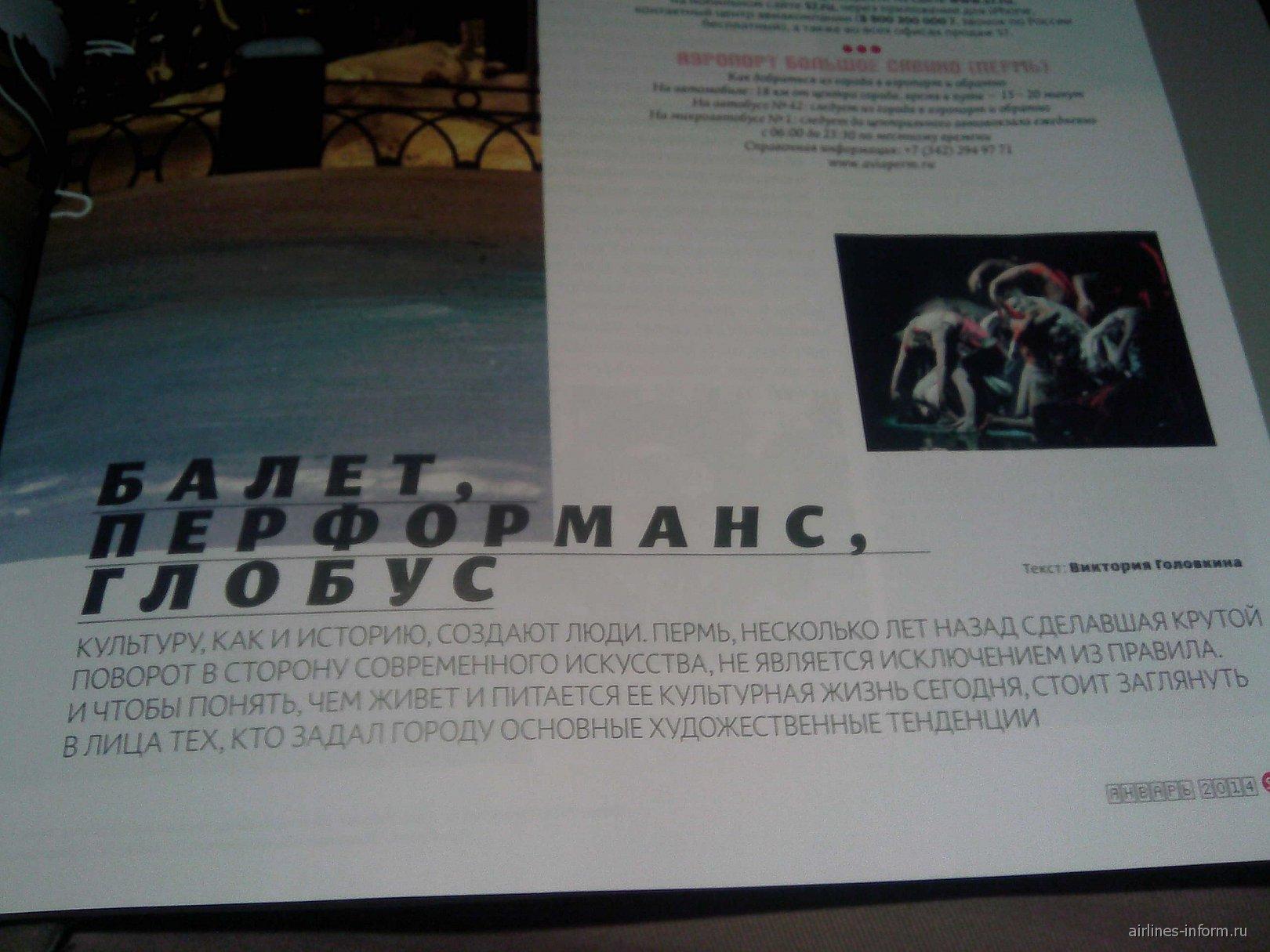 страницы январского бортового журнала S7