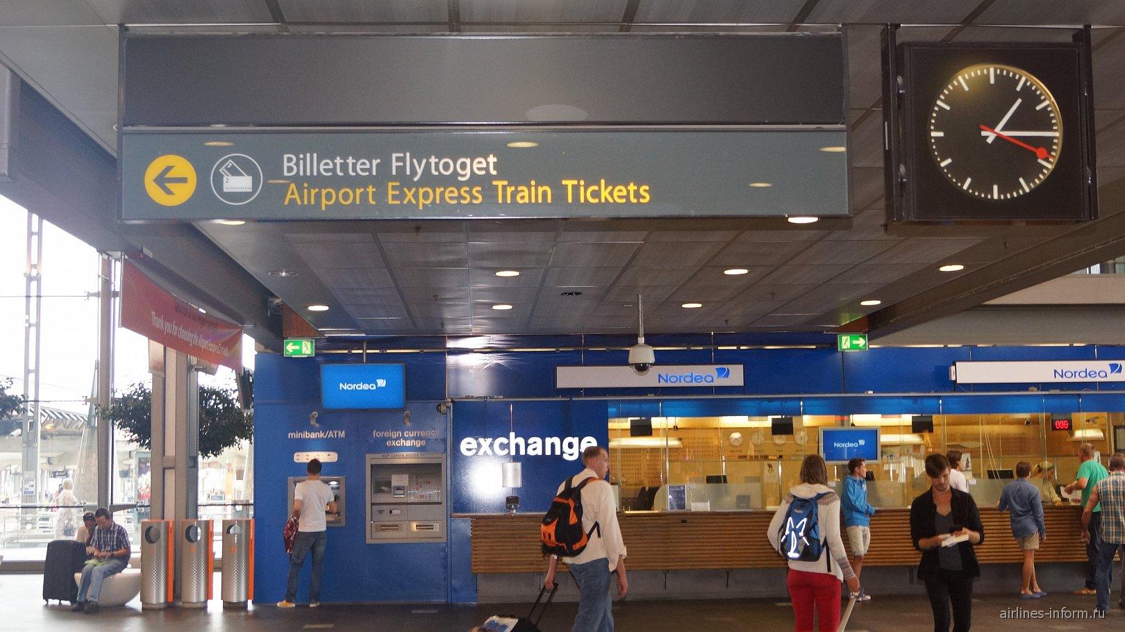 Железнодорожный вокзал Осло