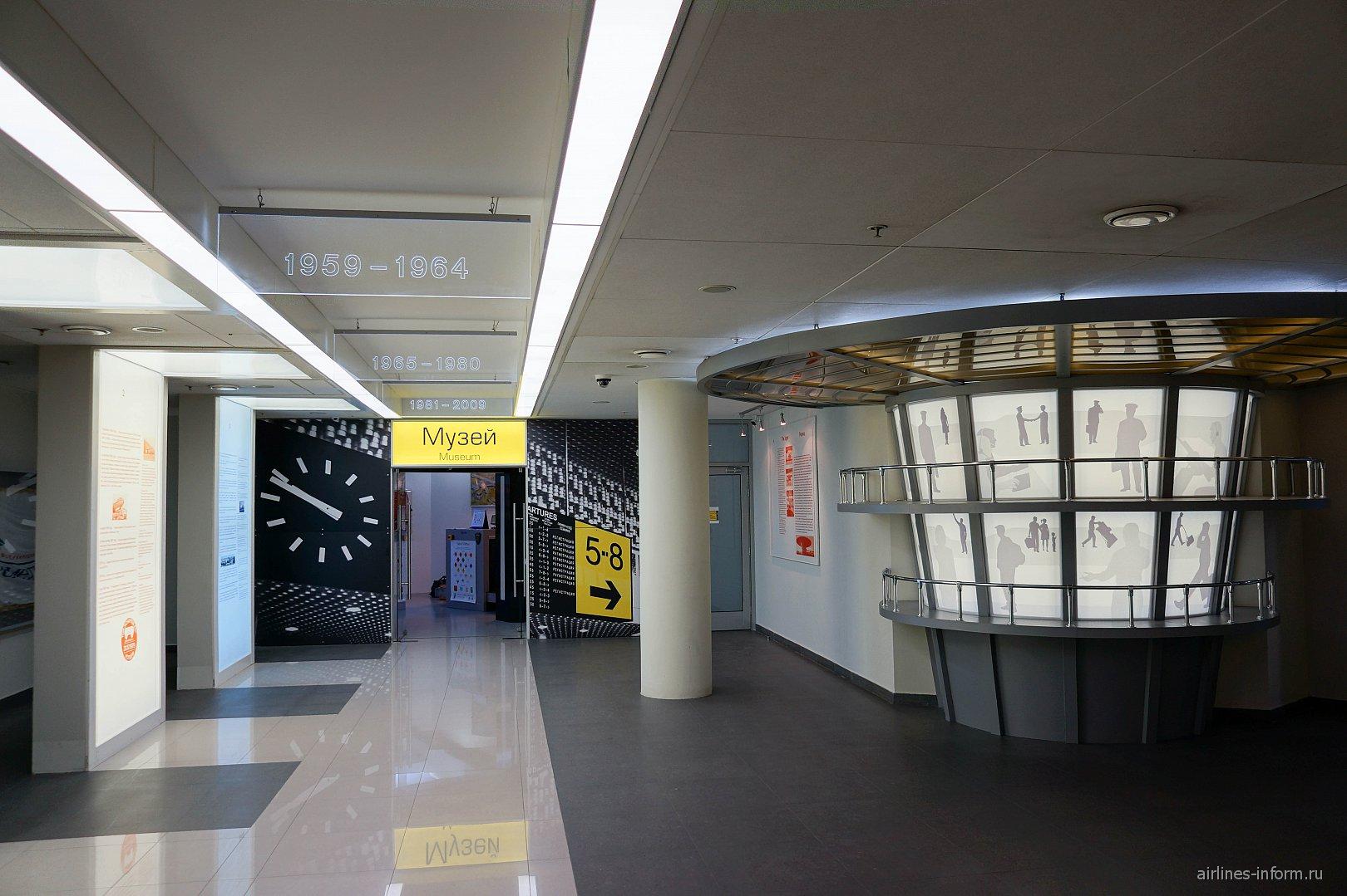 Музей аэропорта Шереметьево на 5-м этаже терминала F