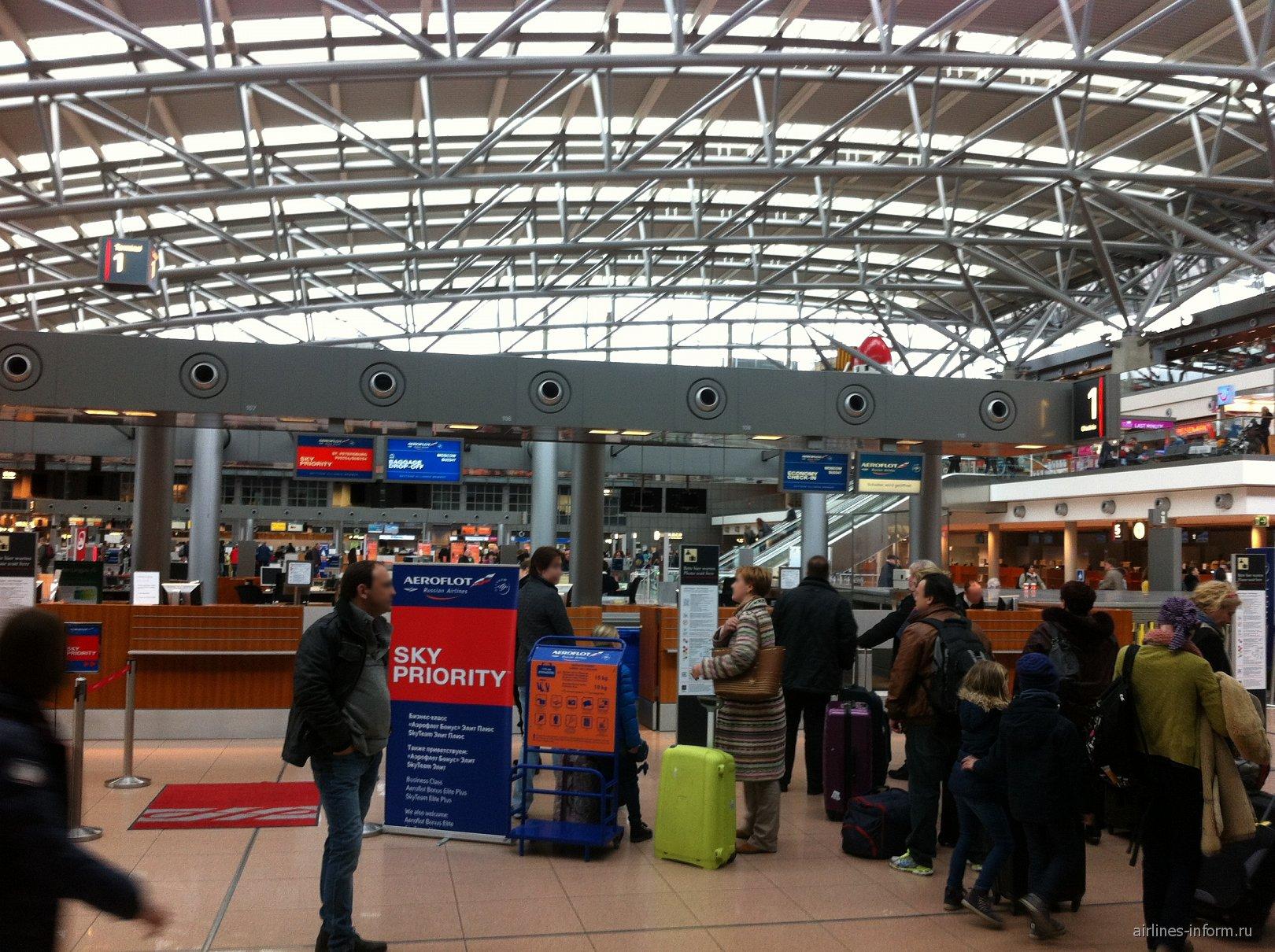 Стойки регистрации Аэрофлота в аэропорту Гамбург