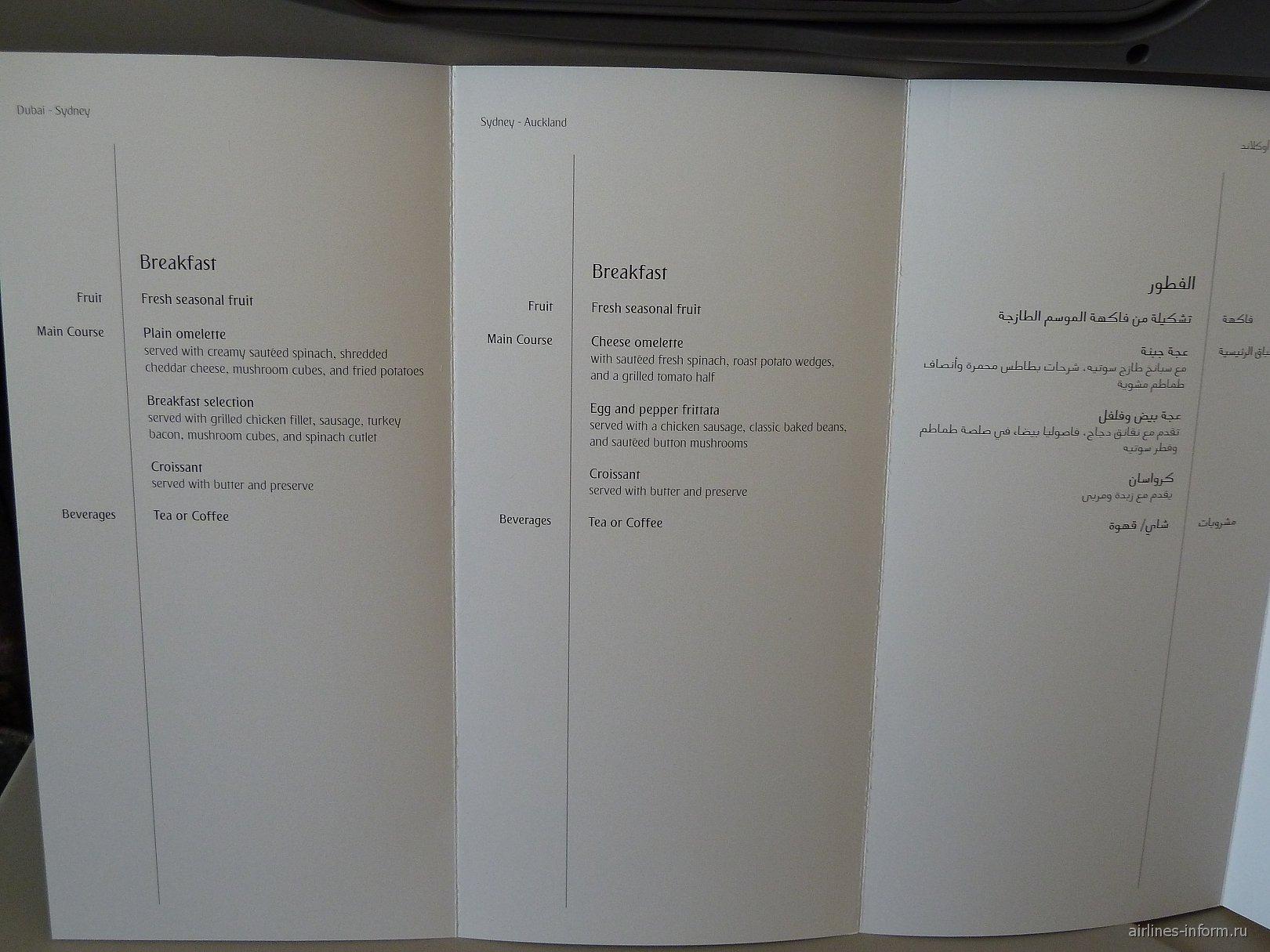 В самолете Airbus A380 авиакомпании Emirates