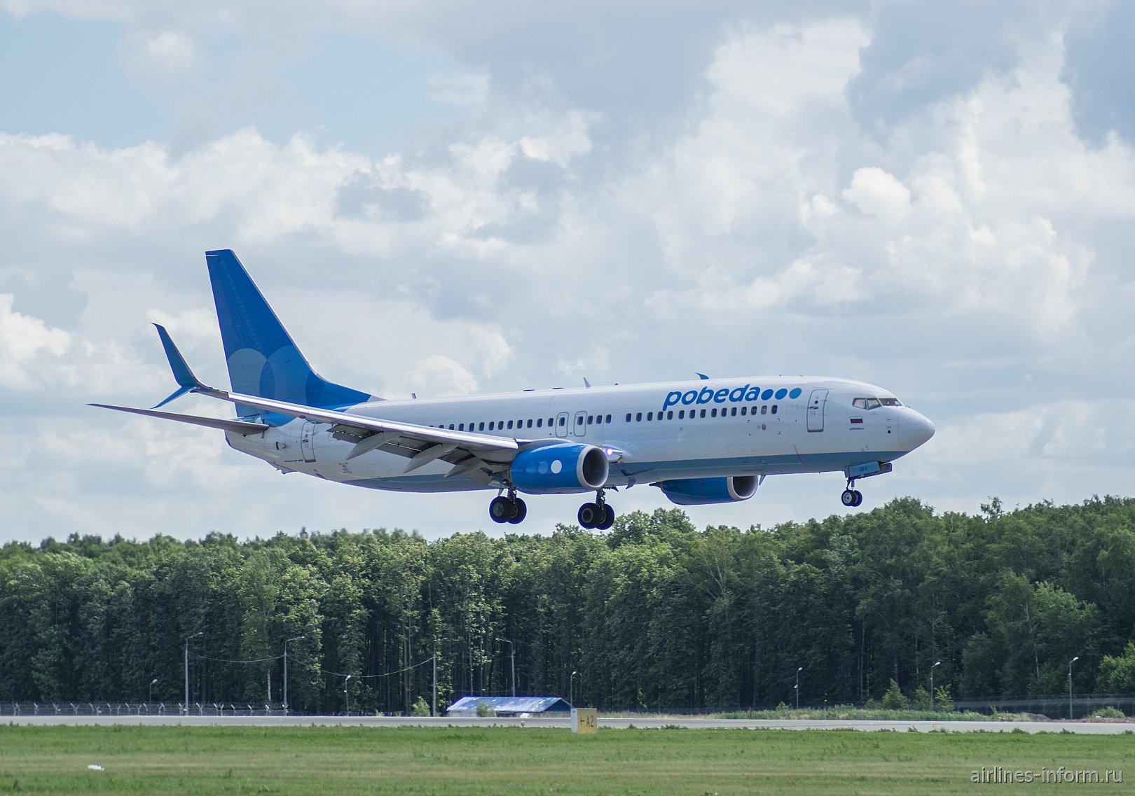 """Боинг-737-800 VQ-BTE авиакомпании """"Победа"""" садится в аэропорту Внуково"""