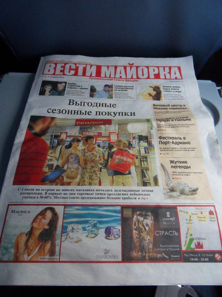 Газета Вести Майорка