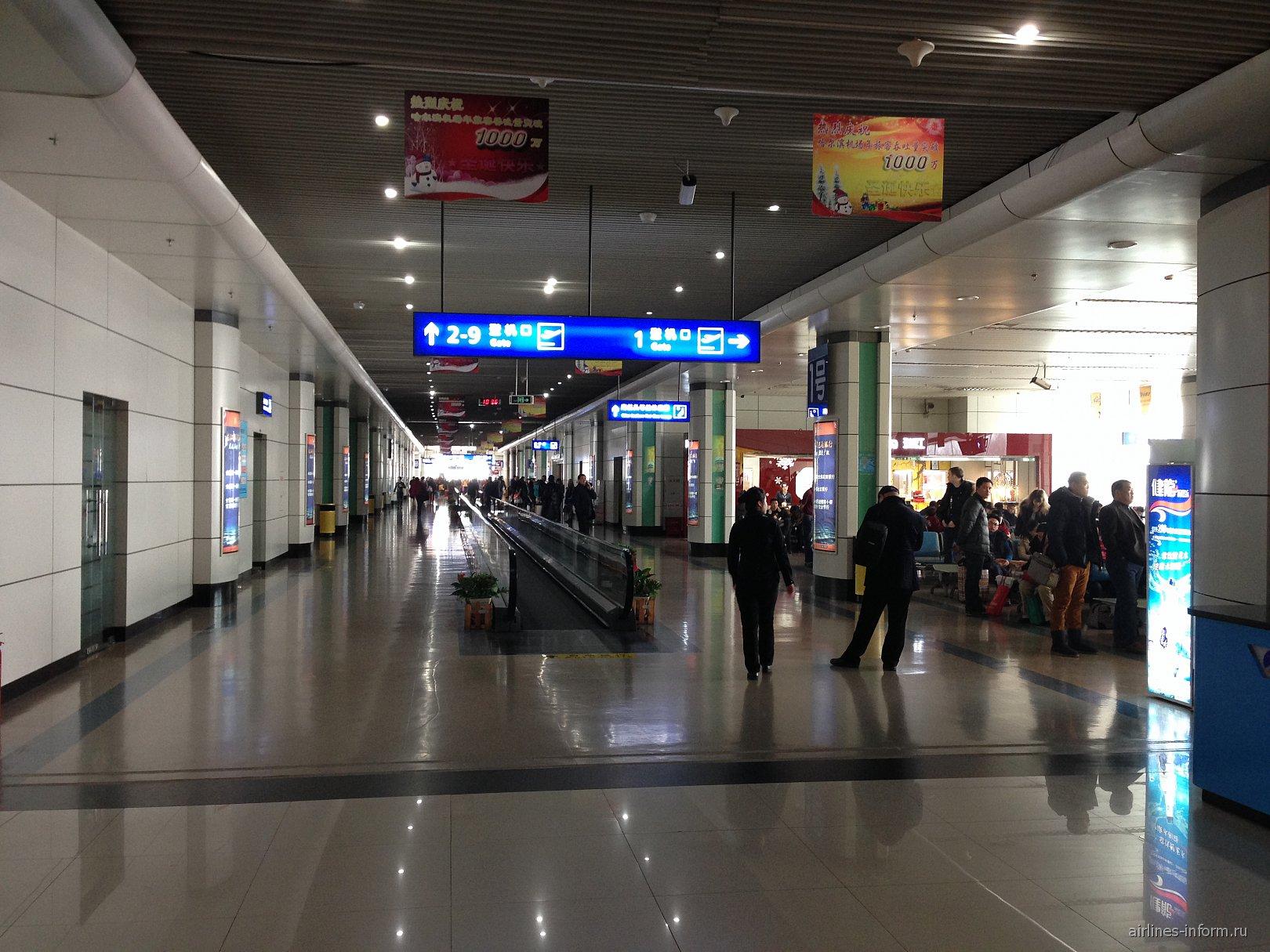 В чистой зоне аэропорта Харбин Тайпин