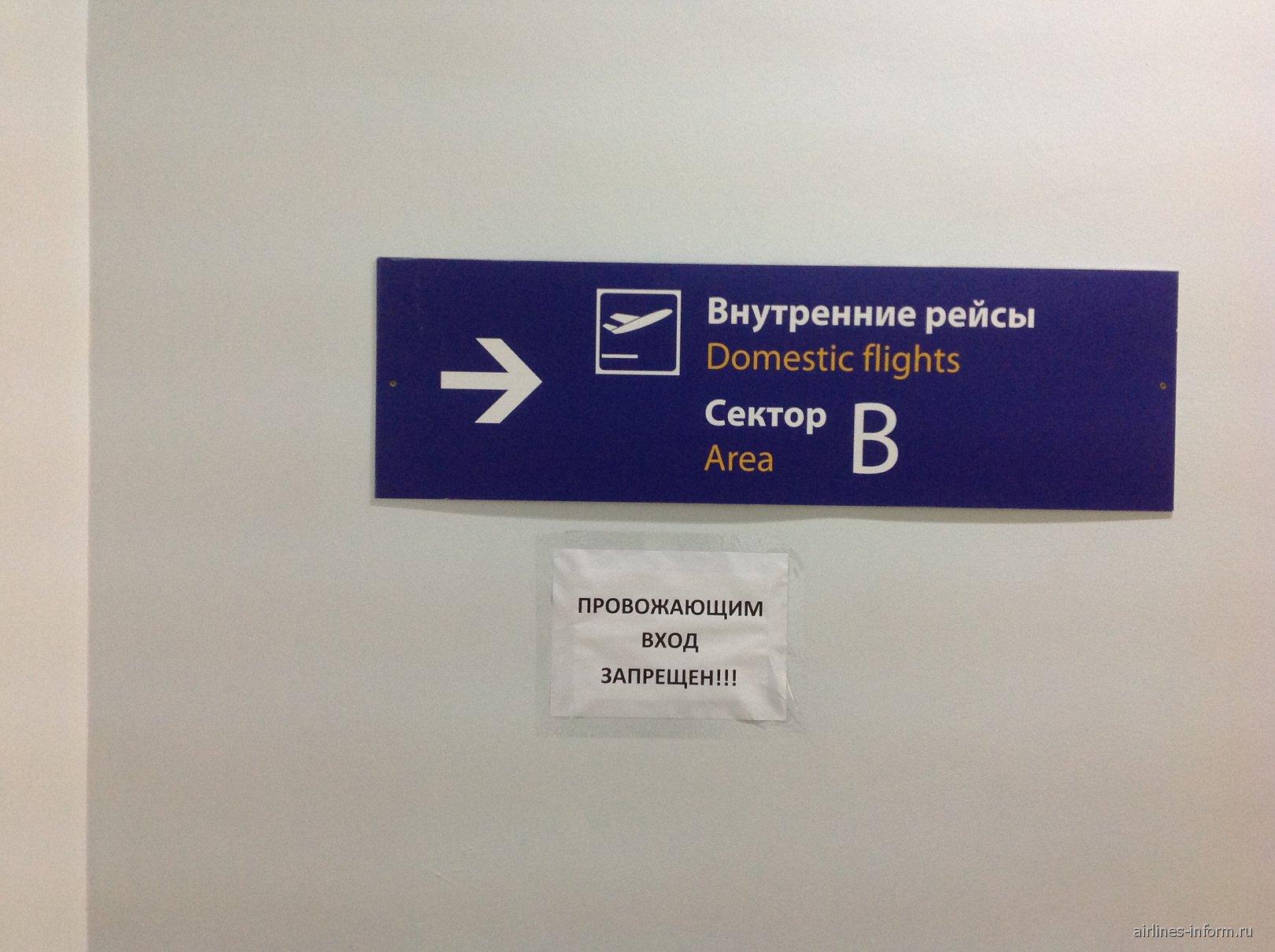 Аэропорт Храброво в Калининграде