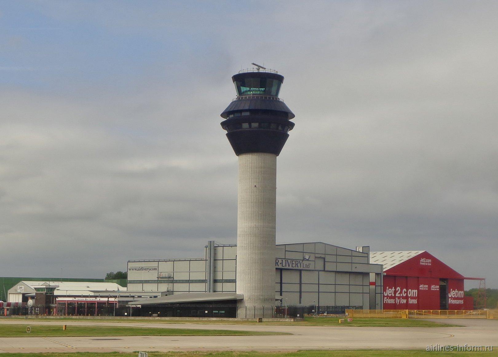 Башня управления воздушным движением в аэропорту Манчестер
