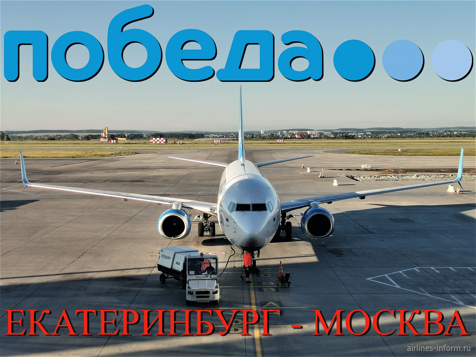 Победа: Екатеринбург - Москва