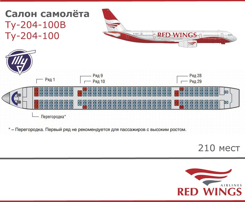 Самолет Ту-204-100 авиакомпании Red Wings