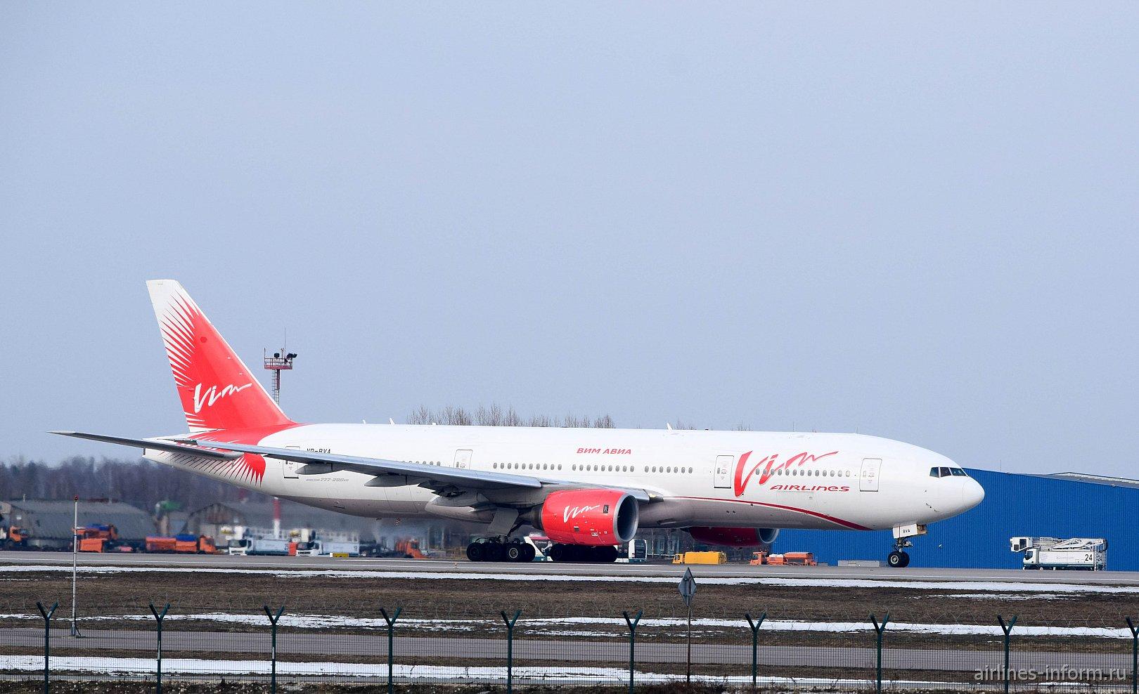 Боинг-777-200 авиакомпании ВИМ-авиа в аэропорту Домодедово