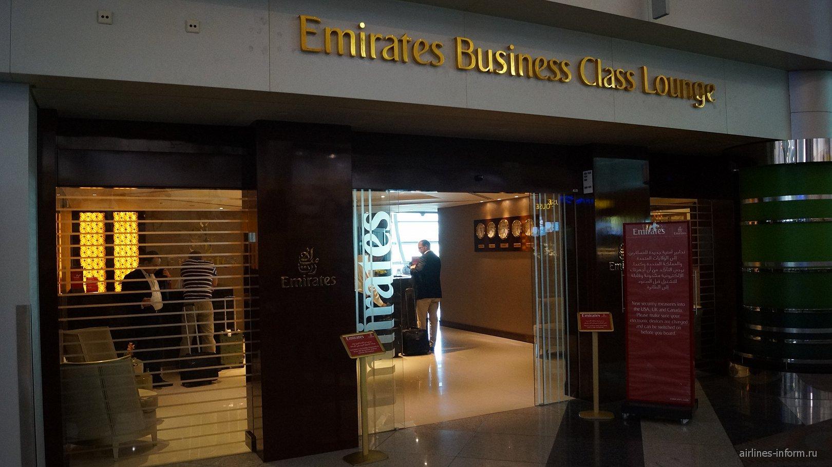 Бизнес-зал авиакомпании Emirates в терминале 3 аэропорта Дубай