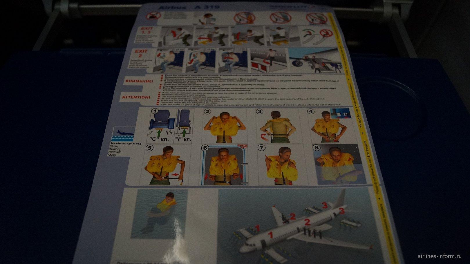 Инструкция по безопасности самолета Airbus A319 Аэрофлота