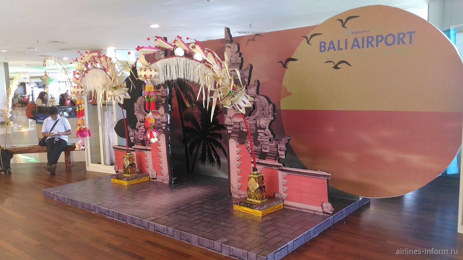 Место для фотографирования в аэропорту Денпасар Нгура Рай