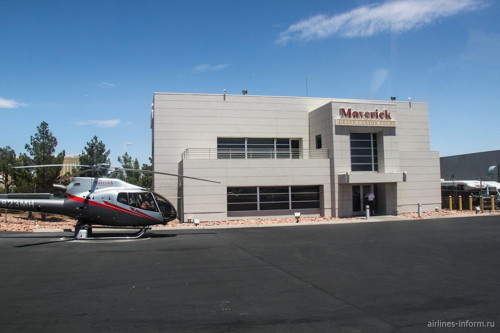 Пассажирский терминал компании Maverick в аэропорту Лас-Вегас