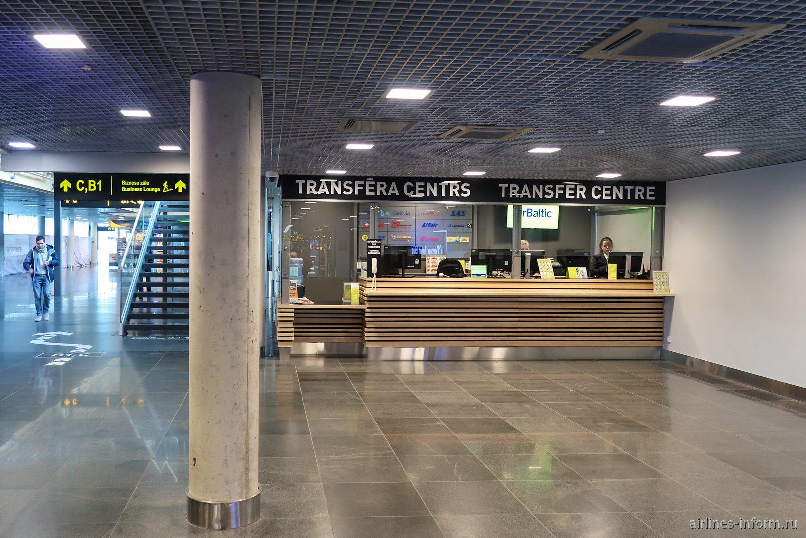 Трансферный центр в аэропорту Рига