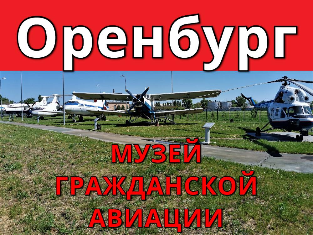 Музей гражданской авиации. Оренбург