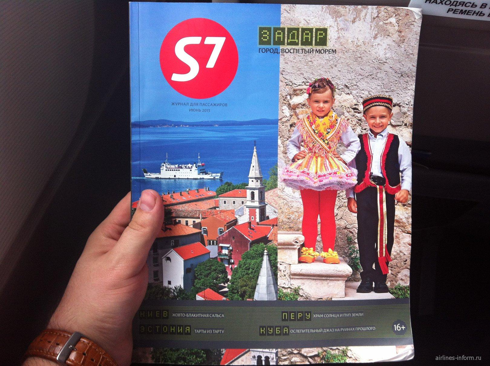 Журнал для пассажиров авиакомпании S7 Airlines