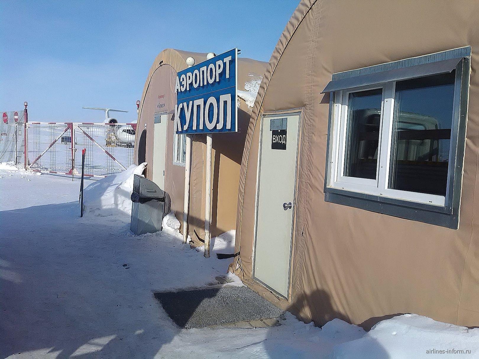 Аэропорт рудника Купол
