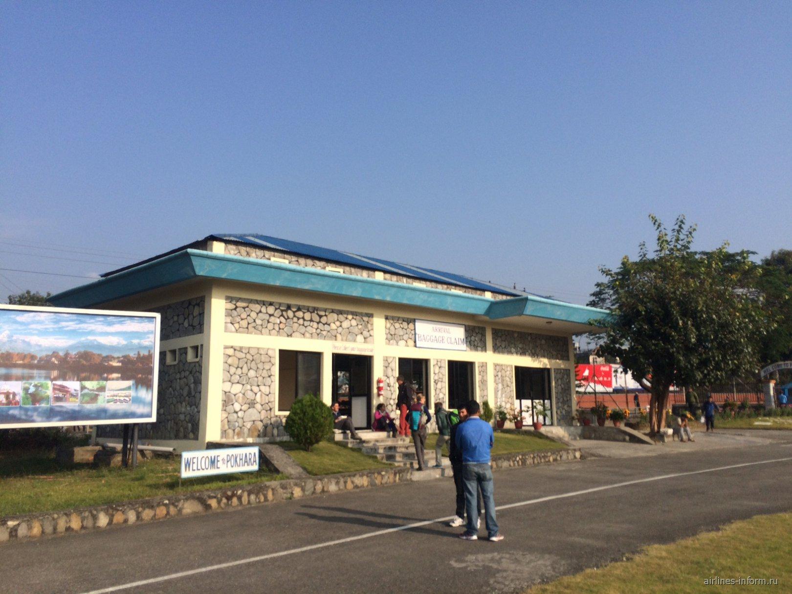 Павильон выдачи багажа в аэропорту Покхара
