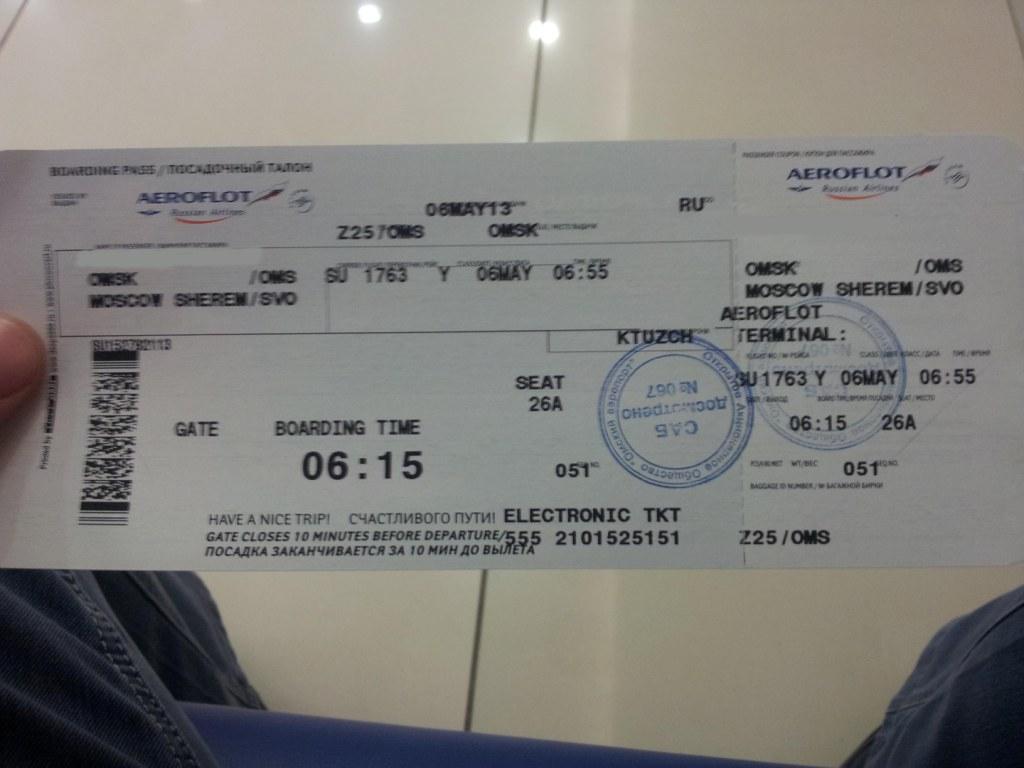 Рейс Аэрофлота Омск-Москва