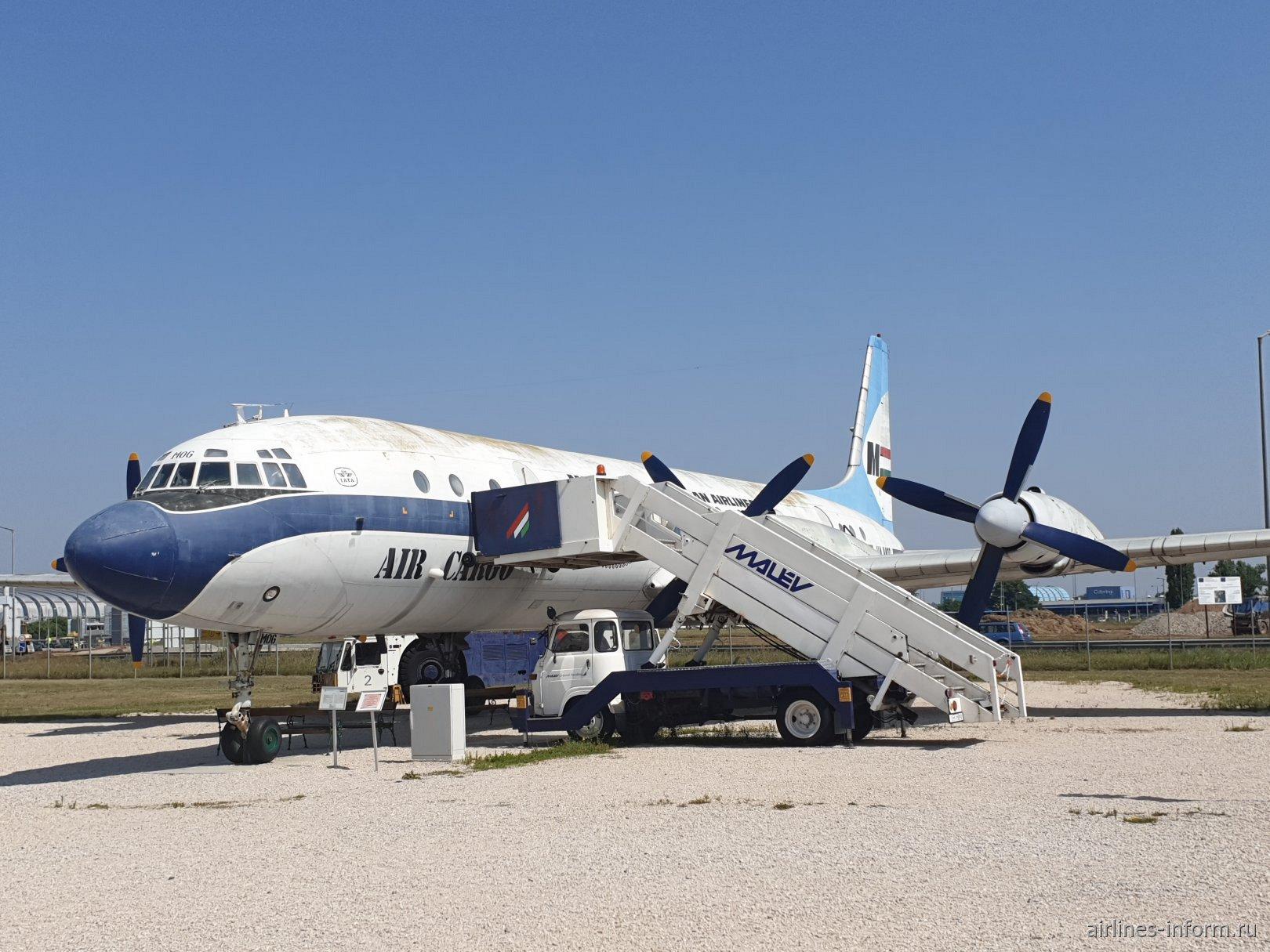 Самолет Ил-18 HA-MOG авиакомпании Malev в музее аэропорта Будапешт