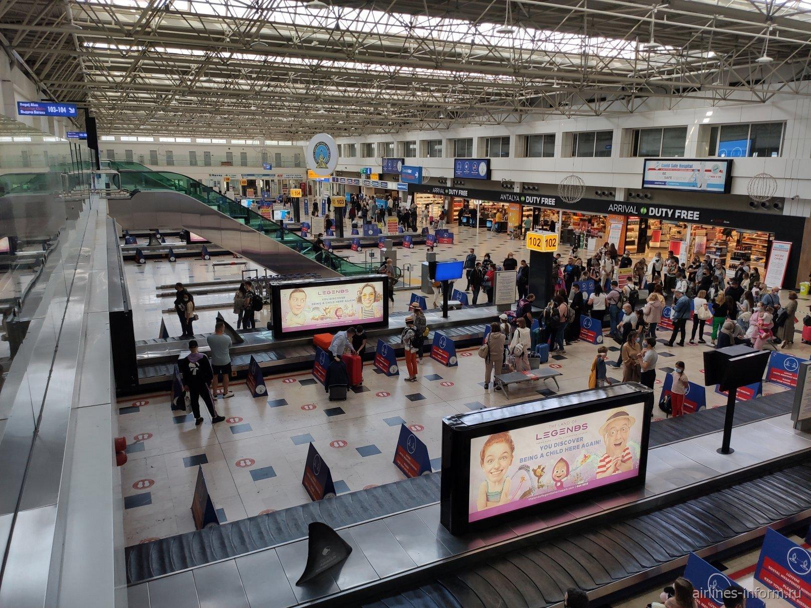 Зал получения багажа в терминале 1 аэропорта Анталья