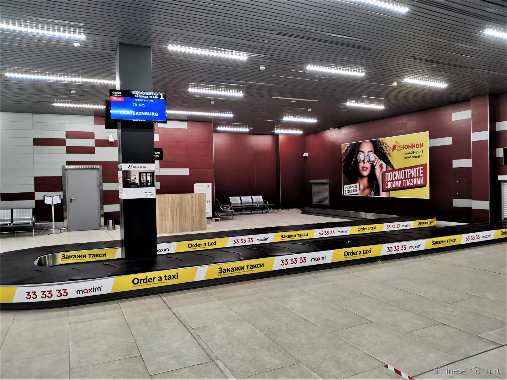 Зона выдачи багажа в терминале А аэропорта Саранск