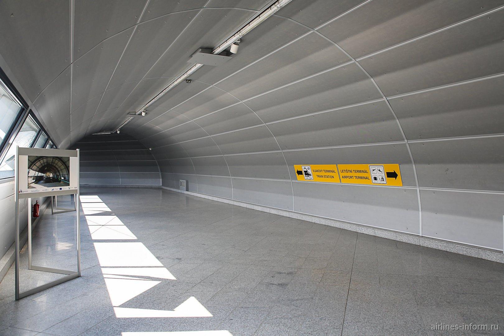 Переход между железнодорожной станцией и пассажирским терминалом в аэропорту Острава