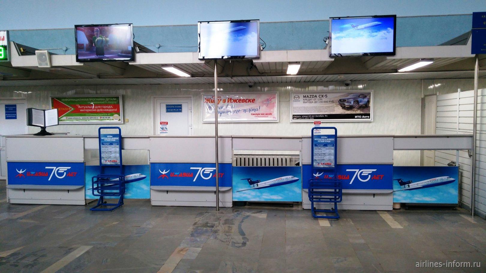 Стойки регистрации в аэропорту Ижевск