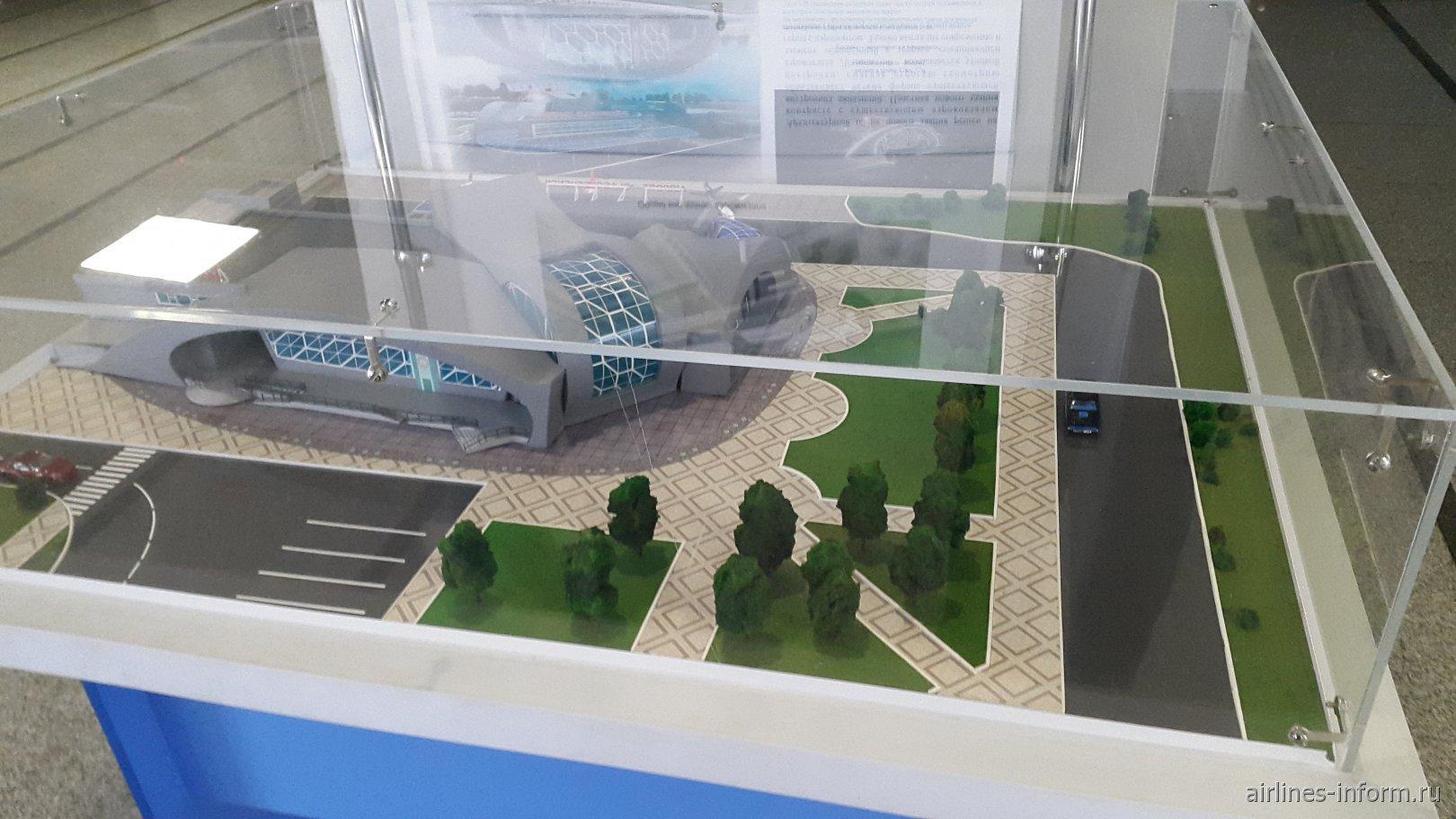 Макет международного терминала